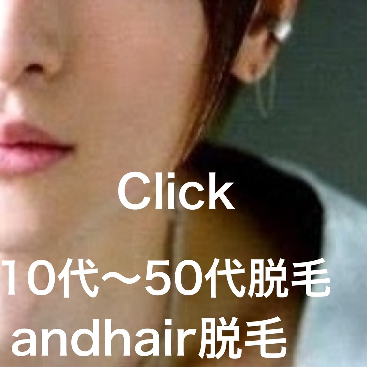 andhair脱毛